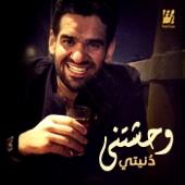 Wahashetny Donity - Hussain Aljassmi