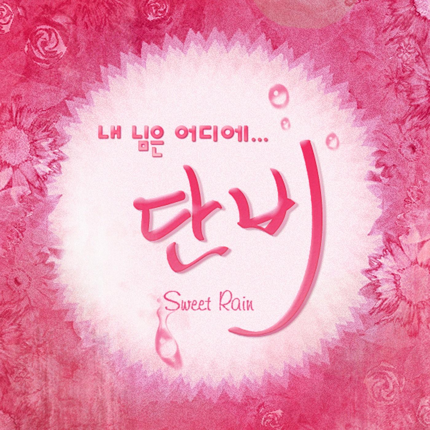 단비 - Where Is My Love - EP
