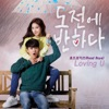Loving U - 도전에 반하다 (Original Soundtrack), Pt. 3 - Single
