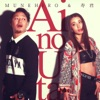 Ai no Uta (feat. MUNEHIRO) - Single ジャケット写真