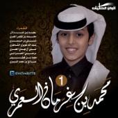 Mohammed Bin Grman Al Omari - Rawahat Al Ayam (ekaa) artwork