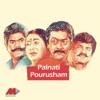 Palnati Pourusham - EP