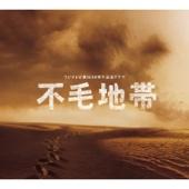 FUMOCHITAI(main theme -piano version)