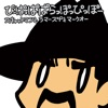 スキャットマン(ぴーぱっぱぱらっぽっぴっぽー) [feat. Scatman John] - EP