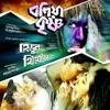 Boliya Krishna - Single - Zubeen Garg & Papon