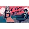 アンダーザミラーボール フロントオブザモニター (feat. 巡音ルカ & VY2) - Single