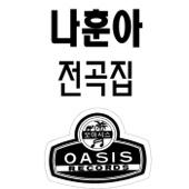 나훈아 전곡집 - Na Hoon-A