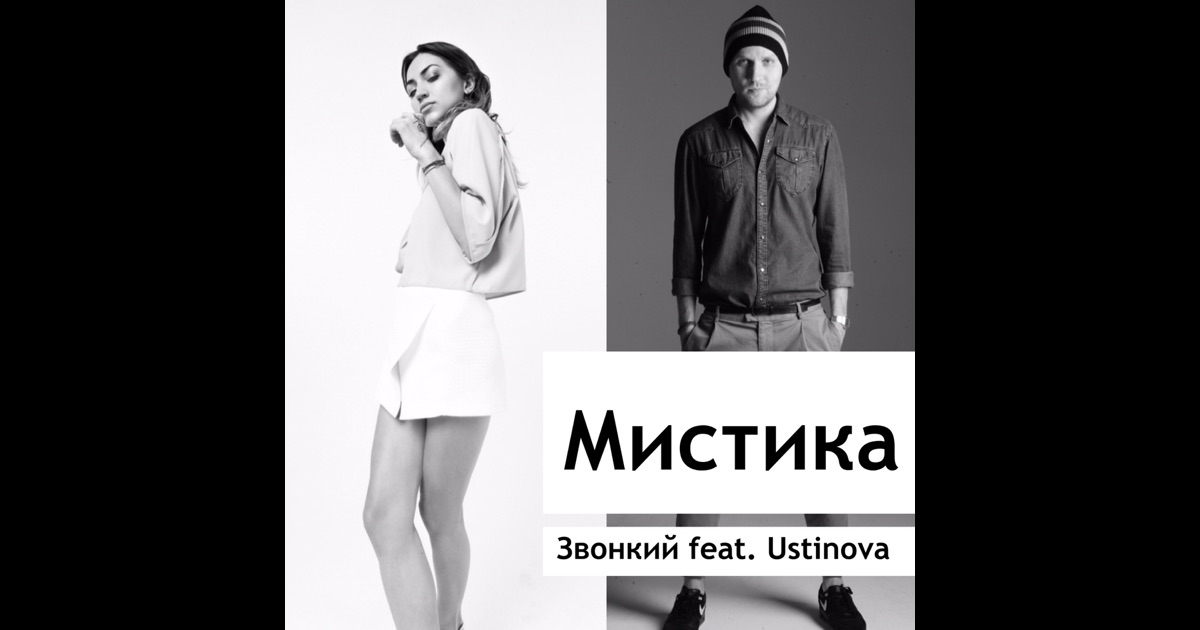 Звонкий feat ustinova мистика