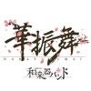 華振舞 - Single ジャケット写真