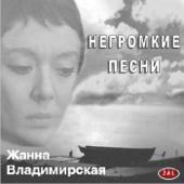 Концертина - Жанна Владимирская