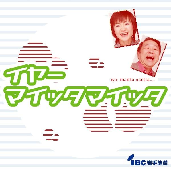 ibc 岩手 放送
