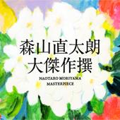 [Download] Sakura (Dokushou) MP3
