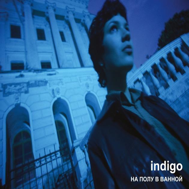 Скачать музыка индиго