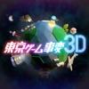 ������������3D