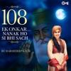 108 Ek Onkar Nanak Ho Si Bhi Sach