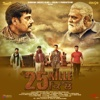 25 Kille (Original Motion Picture Soundtrack) - EP