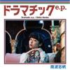 ドラマチックe.p. - EP