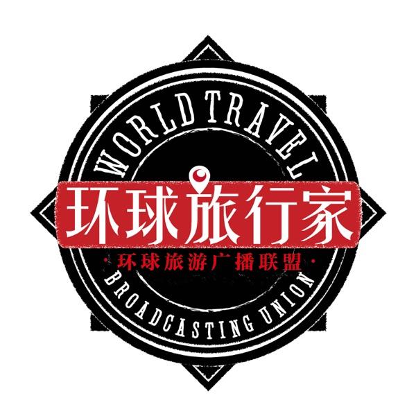 环球旅行家
