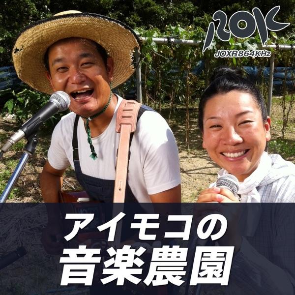 アイモコの音楽農園〜モコおばぁの人生相談
