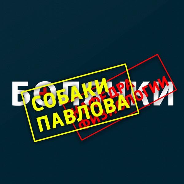 Собаки Павлова (Экс-Болячки)