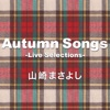 Autumn Songs -Live Selections- ジャケット写真