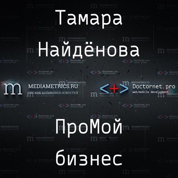 ПроМой бизнес с Тамарой Найдёновой