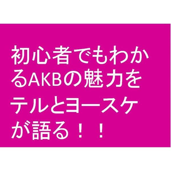 初心者でもわかるAKBの魅力についてヨースケが語る!