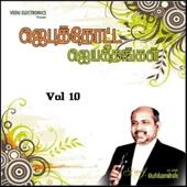 Tamil Christian Songs By Fr S J Berchmans (Vol10) [Jebbathotta Jeyaeethangal Vol 10]