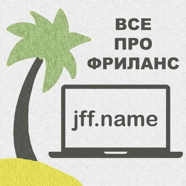 Подкаст про фриланс jff.name