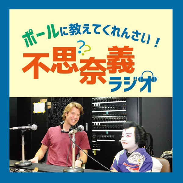ポールに教えてくれんさい!不思奈義ラジオ (Fushinagi Radio)