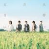 Buy 自傳 by Mayday on iTunes (Mandopop)