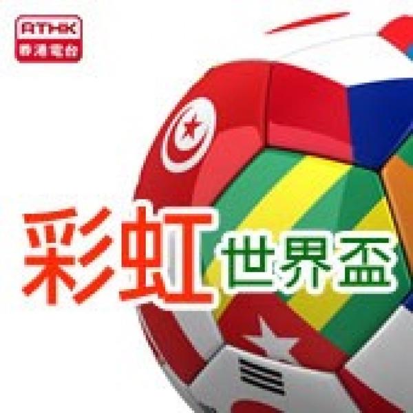香港電台︰彩虹世界盃