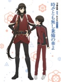 TVアニメ「刀剣乱舞‐花丸‐」歌詠集 其の三 - EP