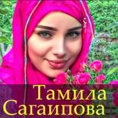 Со хьа дашо малх ма бу - Tamila Sagaipova