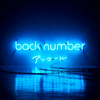 Bokuno Namaeo - back number