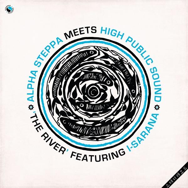 Alpha Steppa Meets High Public Sound: The River (feat. I-Sarana) - EP   High Public Sound, Alpha Steppa