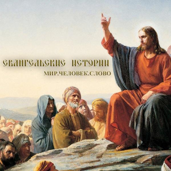 Евангельские Истории