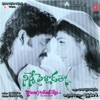 Ninne Pelladatha (Original Motion Picture Soundtrack)
