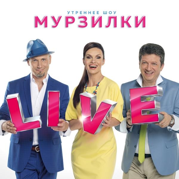 """Пародии ведущих """"Мурзилки LIVE"""""""