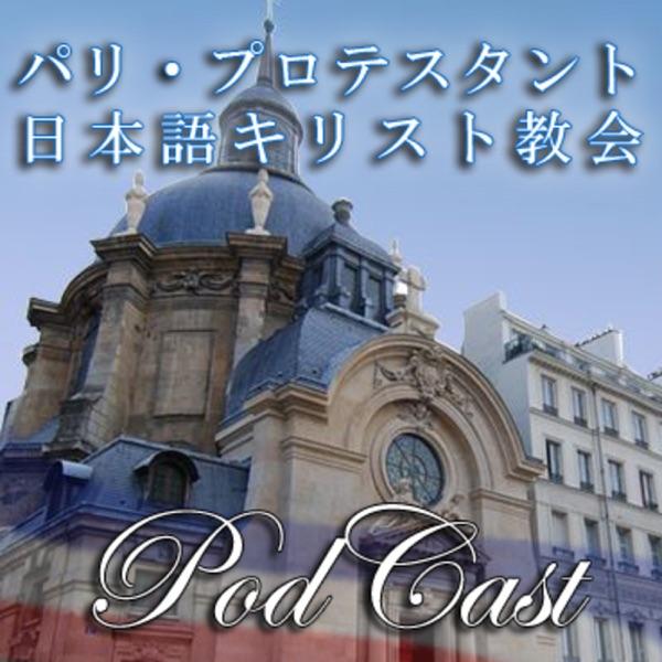 パリ・プロテスタント日本語キリスト教会