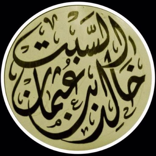 بودكاست الشيخ خالد السبت