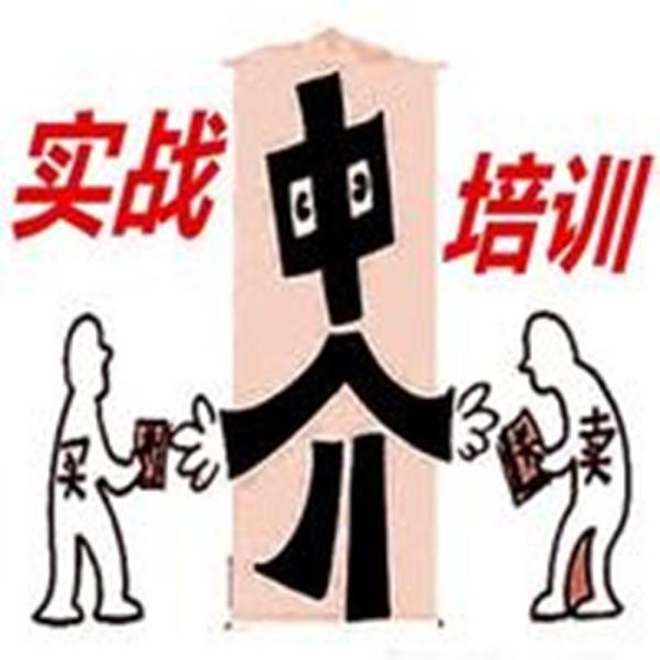 二手房中介秘籍-房地产销售-房产营销管理培训