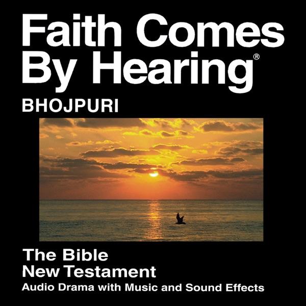 बाइबल भोजपुरी - संशोधित पुराने संस्करण - Bhojpuri (Revised Vers