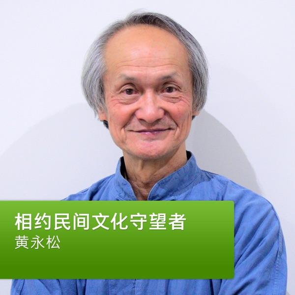 黄永松:相约民间文化守望者