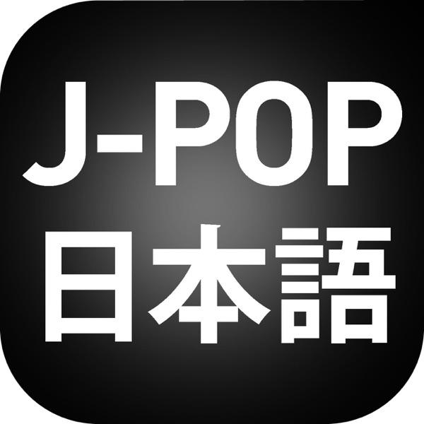 제이팝 일본어 (J-pop, Jpop)