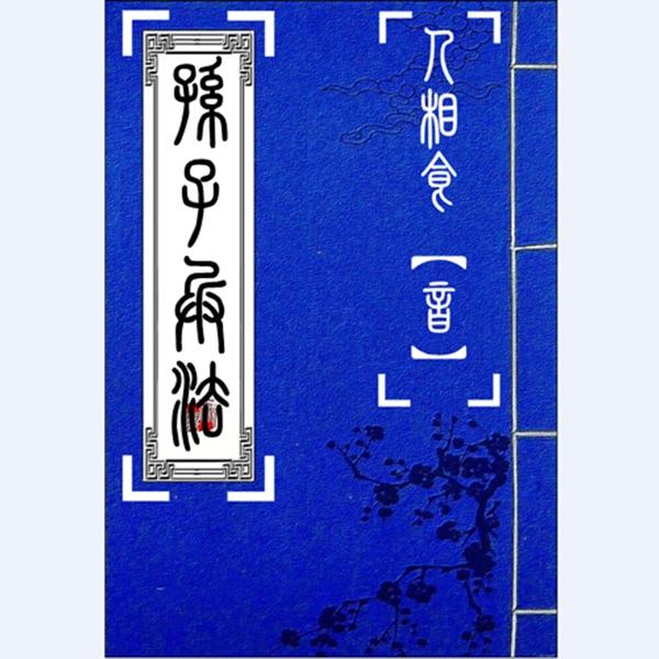 孙子兵法【修山者版】