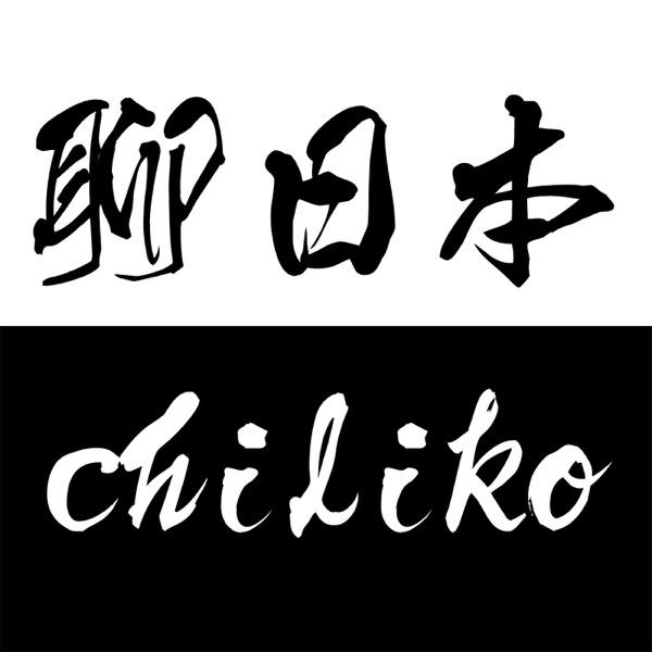 chiliko聊日本(中文)