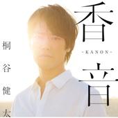 Kanon - EP