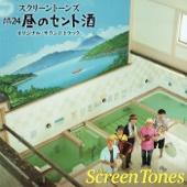 Hiru No Sentozake (Original Soundtrack) - The Screen Tones