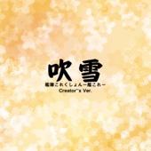 Fubuki Kantai Collection Creator's Ver
